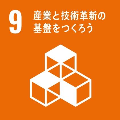 9 産業と技術革新の基盤をつくろう
